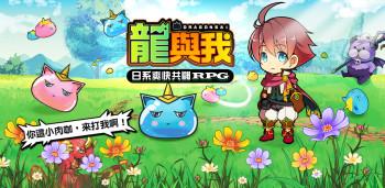 イグニス、スマホ向けRPG「ぼくとドラゴン」の中文繁体字版を台湾・香港・マカオにて提供開始