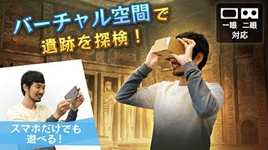 グリー、VRコンテンツ市場への参入を目的とした新スタジオ「GREE VR Studio」を設立