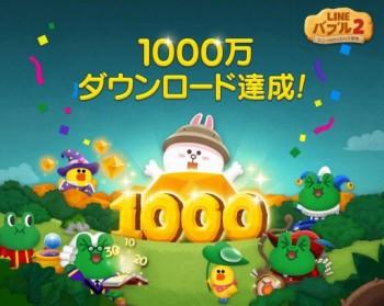 人気パズルゲーム「LINE バブル」の続編「LINE バブル2」、1000万ダウンロードを突破