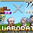 オレンジキューブ、スマホ向けドットRPG「勇者と1000の魔王-覚醒-」にてアニメ「アルスラーン戦記」とコラボ