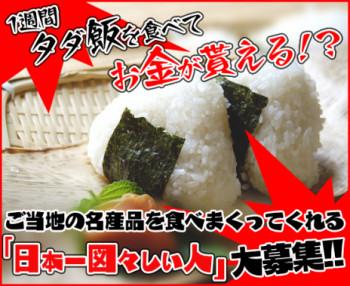 日本全国の名産品がもらえる地域連動型スマホゲーム「ごちぽん」、名産品を食べてレポートする「ご当地モニター」を募集