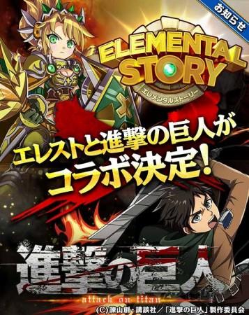 クルーズ、スマホ向けRPG「Elemental Story」にて11/20より「進撃の巨人」とコラボ