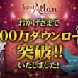 WeMade Onlineのスマホ向けRPG「レジェンドオブアトラン 第二章~天界の門~」、100万ダウンロードを突破