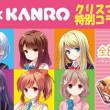 """カンロ、""""間接キス味""""の「ガールフレンド(仮)」タブレット菓子を11/21に発売"""