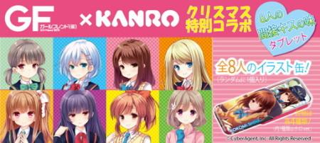 """カンロ、""""間接キス味""""の「ガールフレンド(仮)」タブレット菓子を発売"""