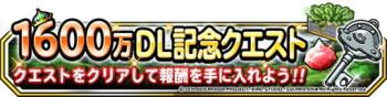 ドラクエシリーズのスマホ向けタイトル「ドラゴンクエストモンスターズスーパーライト」、1600万ダウンロードを突破