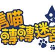 """コーエーテクモゲームス、""""のぶニャが""""シリーズのスマホ向けダンジョン探索RPG「ぐるぐるダンジョン のぶニャが」を台湾にて配信決定"""