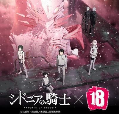 モブキャスト、スマホ向けジュエルパズル「【18】 キミト ツナガル パズル」にてアニメ「シドニアの騎士」とコラボ