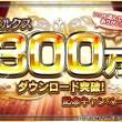 アソビモのスマホ向けアクションMMORPG「オルクスオンライン」、300万ダウンロードを突破