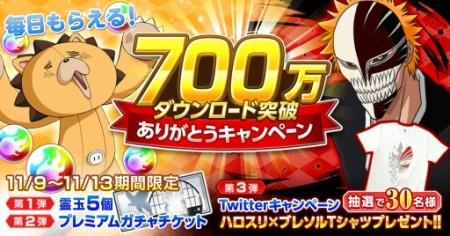「BLEACH」のスマホ向けゲーム「BLEACH Brave Souls」、700万ダウンロードを突破