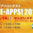 仙台市、東北の学生を対象にアプリ開発コンテスト「第2回仙台アプリコンテストDA・TE・APPS! 2016」を開催