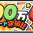 「妖怪ウォッチ」のスマホ向けパズルゲーム「妖怪ウォッチPuniPuni」、300万ダウンロードを突破