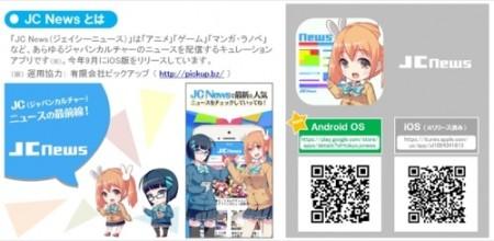アキナジスタ、アニメやマンガなどポップ・カルチャーのニュース配信アプリ「JC News」のAndroid版をリリース