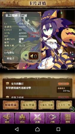 シリコンスタジオ、スマホ向けRPG「刻のイシュタリア」の中文繁体字版を提供開始