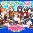 KLabの「ラブライブ!スクールアイドルフェスティバル」、日本国内1300万ユーザーを突破