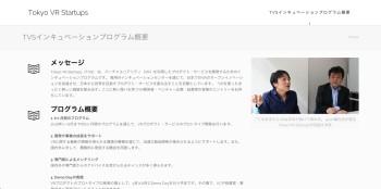gumi子会社のTokyo VR Startups、インキュベーションプログラムの募集を開始
