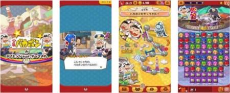 DeNA、スマホ向けパズルゲーム「みんなのデナレンジャー ~立ち上がれ日本編~」にて「少年バカボン」とコラボ