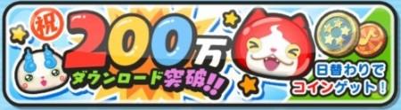 「妖怪ウォッチ」のスマホ向けパズルゲーム「妖怪ウォッチPuniPuni」、200万ダウンロードを突破