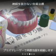 AR動画で最新歯科治療を体験 現役歯科医が製作したARアプリ「歯を守り隊」がリリース