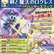 キュービスト、スマホ向けMMORPG「剣と魔法のログレス いにしえの女神」の公式攻略本を発売