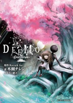スマホ向け美麗音ゲー「Deemo」の小説「DEEMO -Last Dream-」が12/3に発売