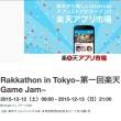 楽天、「Rakkathon in Tokyo~第一回楽天アプリ市場Game Jam~」を開催