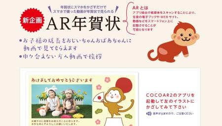 タニシ企画印刷、スマホをかざして動画が見られる「AR年賀状」を発売