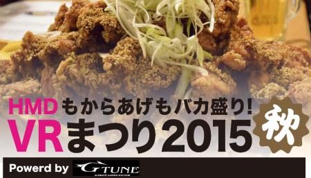 11/22、東京・池袋にて「HMDもからあげもバカ盛り! VRまつり2015秋」開催