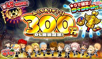 カヤックのソーシャル野球ゲーム「ぼくらの甲子園!ポケット」、300万ダウンロードを突破