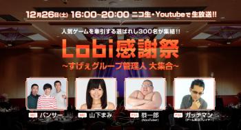 カヤック、12/26に「Lobi 感謝祭 ~すげぇグループ管理人 大集合~」開催