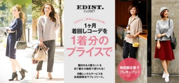 enish、アプリ・雑誌と連動したファッションレンタルサービス「EDIST.CLOSET」の先行予約を開始