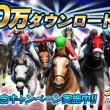 エイチームのスマホ向け本格競走馬育成ゲーム「ダービーインパクト」、600万ダウンロードを突破