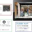 ブリッヂ、360°パノラマ写真サービス「パノラマプラス」をリリース