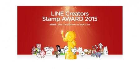 LINE、2015年を象徴するクリエイターズスタンプを表彰する「LINE Creators Stamp AWARD 2015」を開催