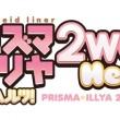 アクロディアとエイタロウソフト、スマホ向け対戦パズルRPG「バトルブレイブ」にてアニメ「Fate/kaleid liner プリズマ☆イリヤ ツヴァイ ヘルツ!」とコラボ