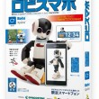 ソネット、人気ロボット「ロビ」とコラボした「ロビスマホ」を限定1,000台販売