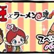 サミーネットワークス、ラーメン店経営シミュレーションゲーム「ラーメン魂」にて「ハクション大魔王」とコラボ