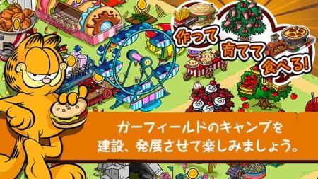 セルバス、「ガーフィールド」に食べ物を与え続けるスマホ向けシミュレーションゲーム「ガーフィールド:デブを貫け」の事前登録を開始