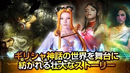 SUBETE、スマホ向けアクションRPG「Mother of Myth(タイタン:神々の戦争)」日本語版の事前登録受付を開始