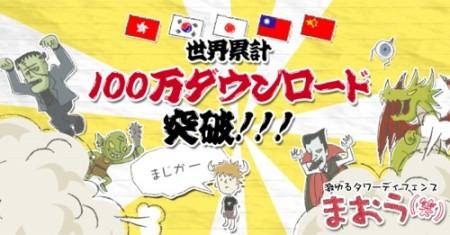 ジェーオーイーのスマホ向けタワーディフェンスゲーム「まおう(笑)」、100万ダウンロードを突破