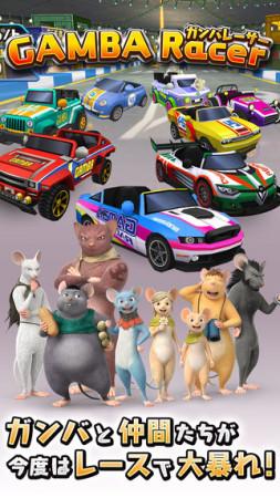クリーク・アンド・リバー社、映画「GAMBA ガンバと仲間たち」のスマホゲーム「GAMBA RACER」をリリース