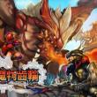 セガゲームス、スマホ向けハンティングアクションRPG「モンスターギア」を繁体字圏にてリリース