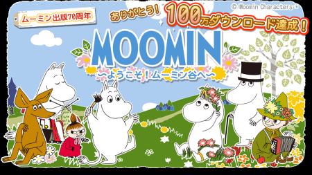 ムーミンのスマホ向け箱庭ゲーム「ムーミン〜ようこそ!ムーミン谷へ」、100万ダウンロードを突破