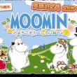 ポッピンゲームズジャパン、スマホ向け箱庭ゲーム「ムーミン〜ようこそ!ムーミン谷へ」の全世界配信を開始