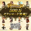 「ブレイブリー」シリーズのスマホ向けタイトル「BRAVELY ARCHIVE D's report」、500万ダウンロードを突破