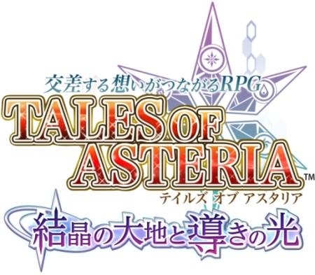「テイルズ オブ」シリーズのスマホ向けタイトル「テイルズ オブ アスタリア」、新章制作が決定