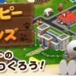 3rdKind、「スヌーピー」の街づくりシミュレーションゲーム「スヌーピー&フレンズ」のiOS版をリリース