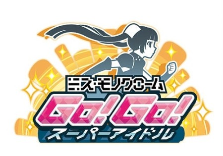 プリアップパートナーズ、「ミス・モノクローム」のスマホゲーム「ミス・モノクロームGo!Go!スーパーアイドル」の事前登録受付を開始