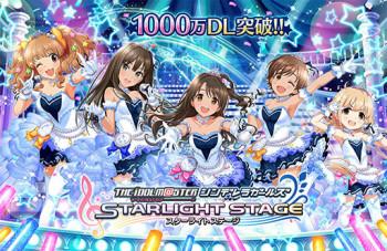 「アイドルマスター シンデレラガールズ スターライトステージ」、1000万ダウンロードを突破