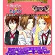 スマホ向け乙女ゲー「栽培少年」、女性向け駅擬人化プロジェクト「ミラクル☆トレイン」とコラボ